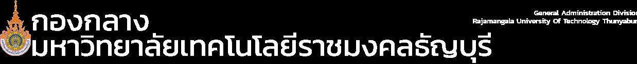 กองกลาง มหาวิทยาลัยเทคโนโลยีราชมงคลธัญบุรี